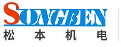 深圳市松本机电有限公司