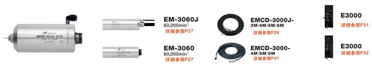 EM-3060J配置图
