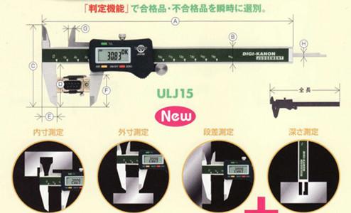 日本中村数显卡尺ULJ15产品应用图