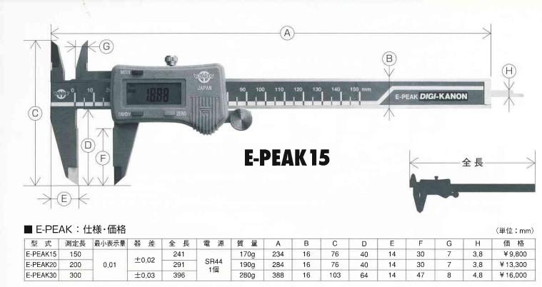 日本中村卡尺E-PEAK30尺寸图