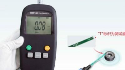 手持式高斯计TM5100如何选择测量位置?