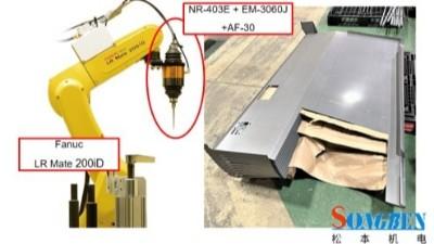 户外防水防尘柜用NAKANISHI高速主轴去毛刺,可延长使用寿命