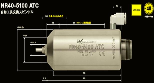 NR50-5100ATC