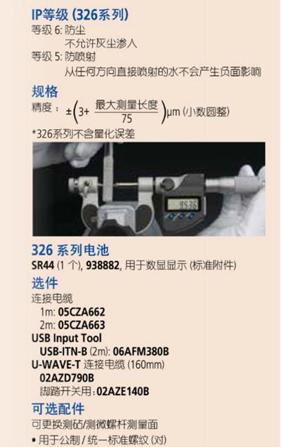日本三丰螺纹千分尺326-251-30规格