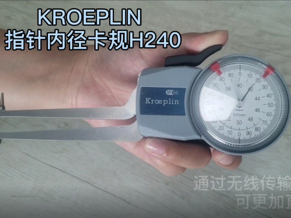 KROEPLIN指针式内径卡规H240