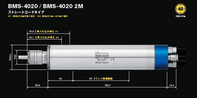 BMS-4020主轴尺寸图
