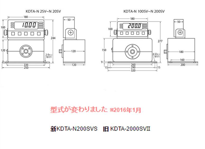 日本中村数显扭力检测仪KDTA-SV Ⅱ 尺寸图