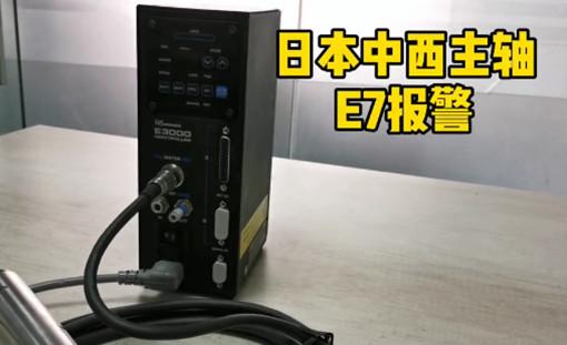 日本中西主轴E7报警