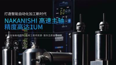 分板机主轴为何选择日本NAKANISHI