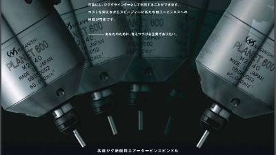 日本NAKANISHI高精度磨削主轴PLANET600