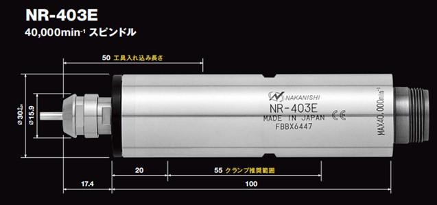 高速电主轴NR-403E
