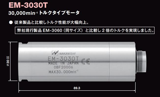 NAKANISHI大扭矩马达EM-3030T