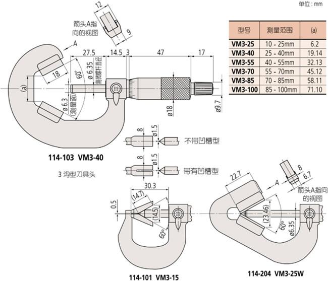 日本三丰V型测砧千分尺114-102尺寸图