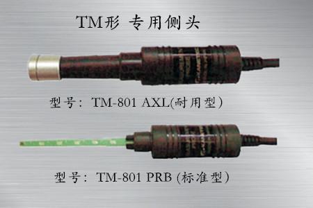 高斯计探头TM-801AXL