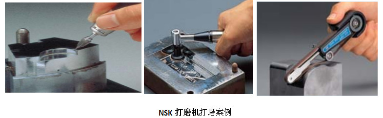 NSK打磨机案例图