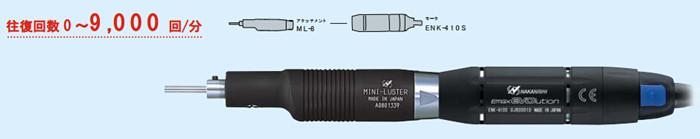 NSK超声波研磨头ML-8组合图