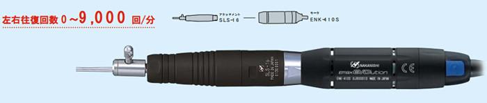 NSK研磨头SLS-16组合图