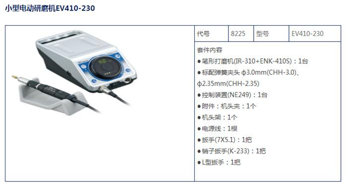 NSK电动打磨机EV410-230..
