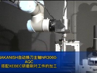 NAKANISHI自动换刀主轴NR3060-AQC搭配XEBEC研磨刷的工件加工
