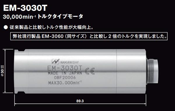 马达EM-3030T