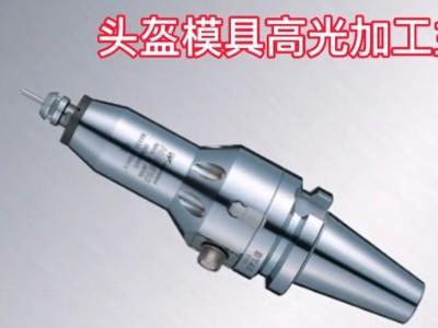 头盔模具高光加工NAKANISHI高速主轴