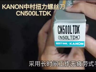 KANON中村扭力螺丝刀CN500LTDK