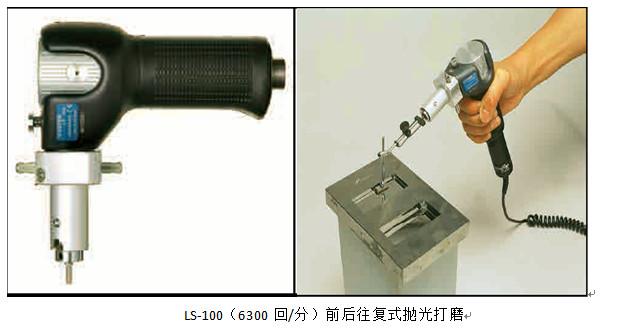 日本NAKANISHI电动打磨机LS-100