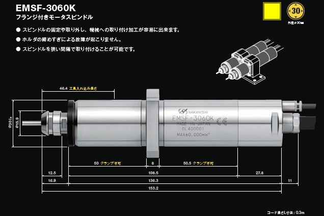 EMSF-3060尺寸图
