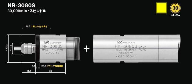 NR-3080S尺寸图