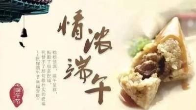 """松本机电2020年""""端午节""""放假通知"""