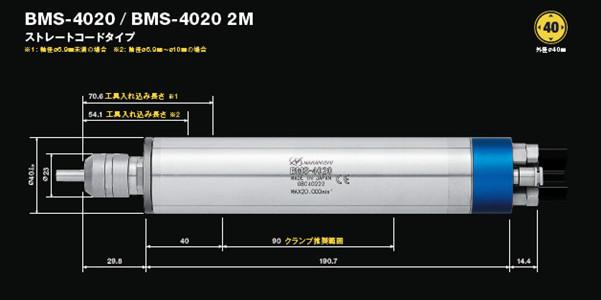 高速电主轴BMS-4020尺寸图