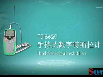 手持式高斯计TD8620的特点介绍和使用方法