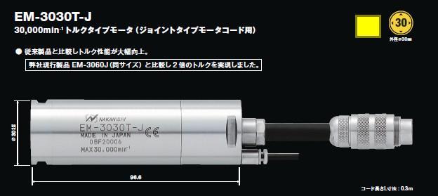 喷丝板加工马达EM-3030T-尺寸图
