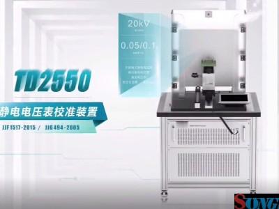 非接触式静电电压表校准装置TD2550