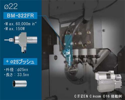 NAKANISHI高速主轴BM-322FR